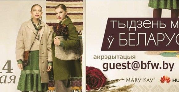 Стартует новый сезон Belarus Fashion Week!
