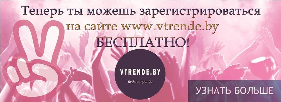 Бесплатная регистрация!
