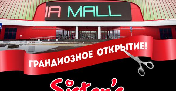 Открытие нового магазина Sister's в ТРЦ DANA MALL