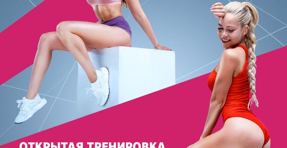 Снова! Открытая фитнес-тренировка с командой Workout/ЯМогу