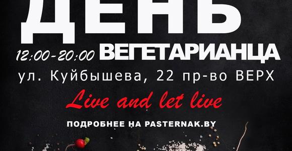 1 октября всемирный день вегетарианца в Минске!