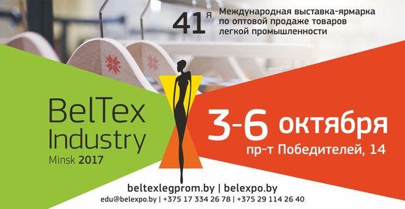 BelTexIndustry-2017