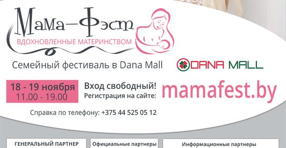 Семейный фестиваль «Мама-Фэст»