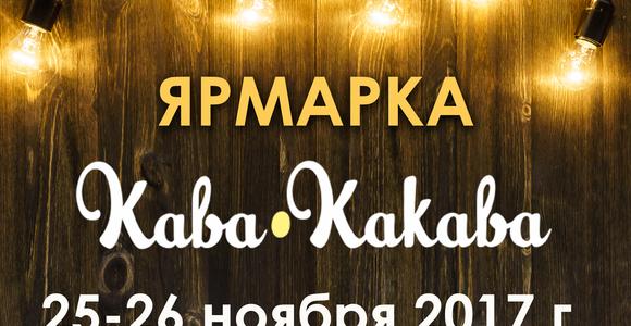Новогодняя выставка-ярмарка «Кава-Какава»