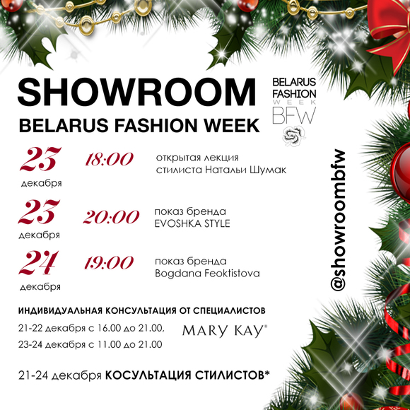 Белорусские дизайнеры Show room Belarus Fashion Week в ТЦ Замок!