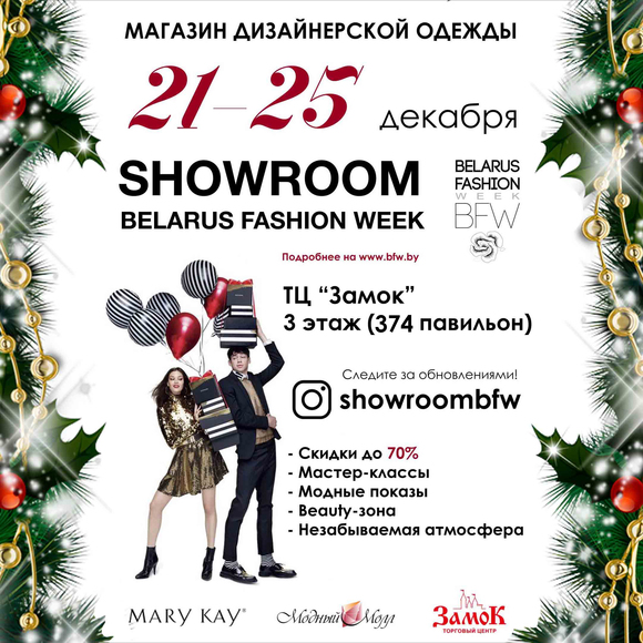 Белорусские дизайнеры в Show room Belarus Fashion Week!