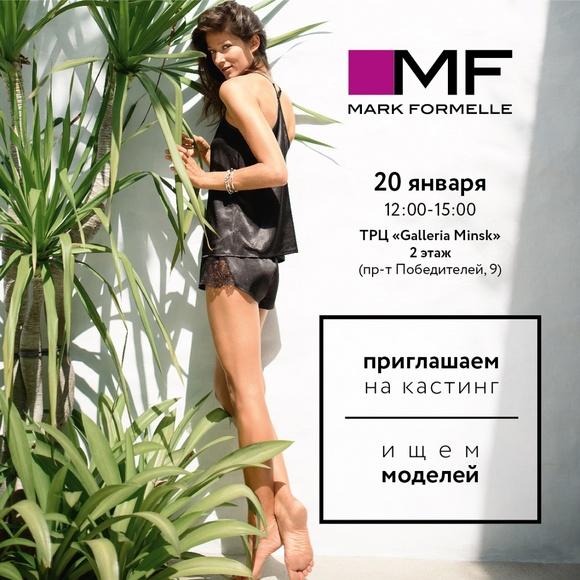 Стать моделью Mark Formelle сможет каждый