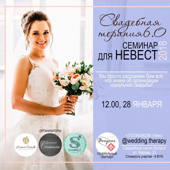 Семинар для  невест, которым нужна качественная информация об организации свадьбы