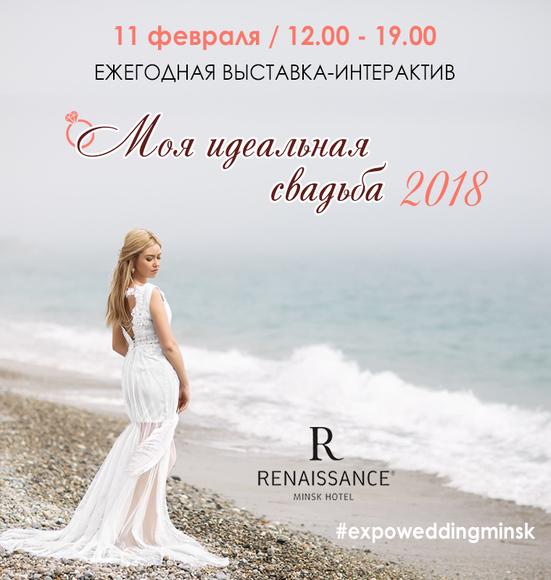 Моя идеальная свадьба – 2018 в Минске