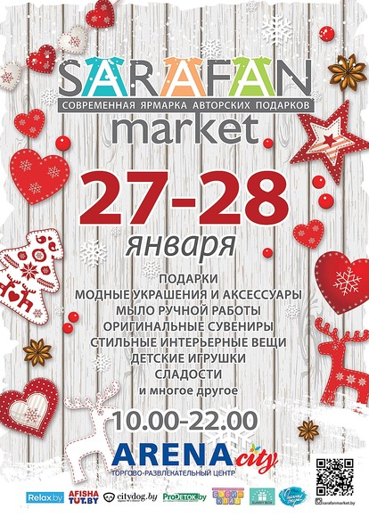 Современная ярмарка авторских подарков SARAFAN