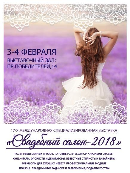 Готова программа Свадебного-салона 2018