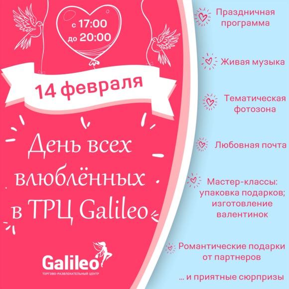 День всех влюбленных в ТРЦ Galileo!