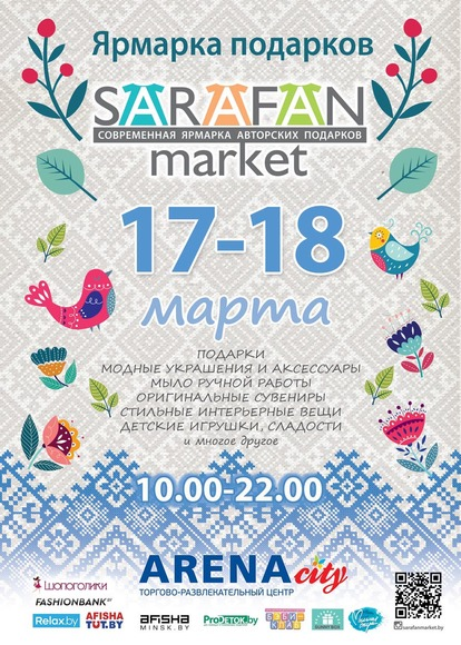 SARAFAN-market в ТЦ Арена-Сити