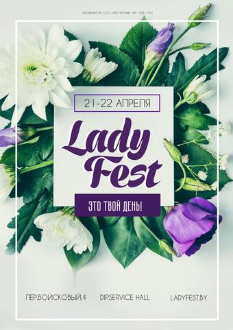 Первый в Беларуси женский фестиваль LADY FEST