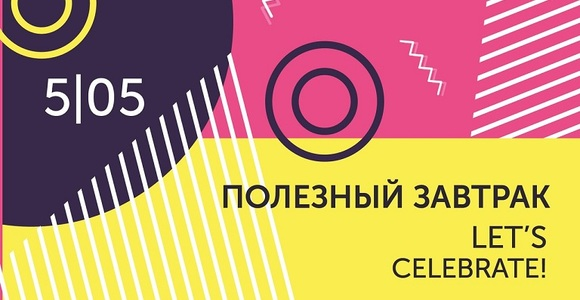 Полезный Завтрак [let's celebrate]