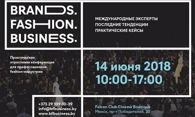 КонференцияBrands.Fashion.Business