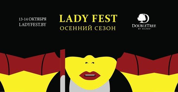 13-14 октября Lady Fest в большом городе. Осенний сезон.