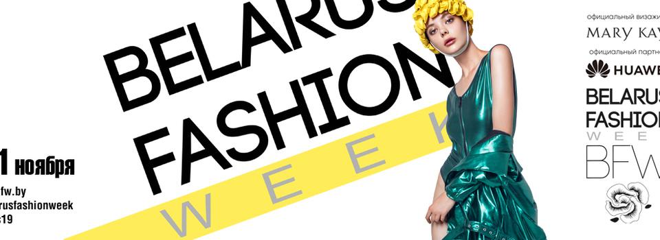 Belarus Fashion Week SS 2019