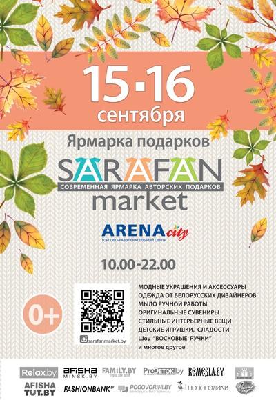 Sarafan в Арена-Сити 15-16 сентября