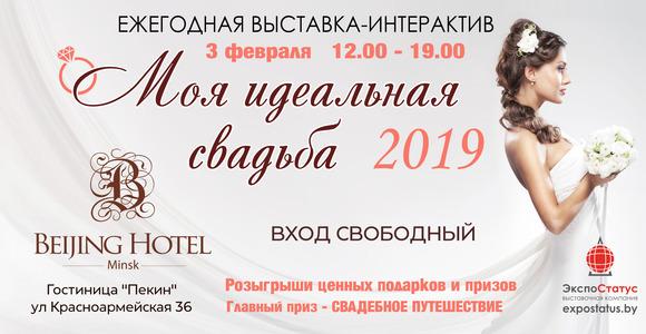МОЯ ИДЕАЛЬНАЯ СВАДЬБА -2019 - ВТРЕНДЕ.БАЙ