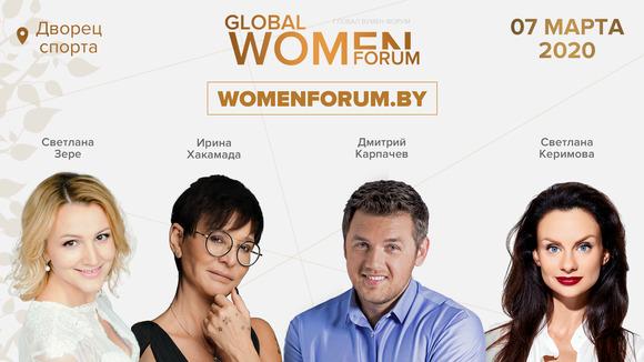 Первый Глобальный женский форум