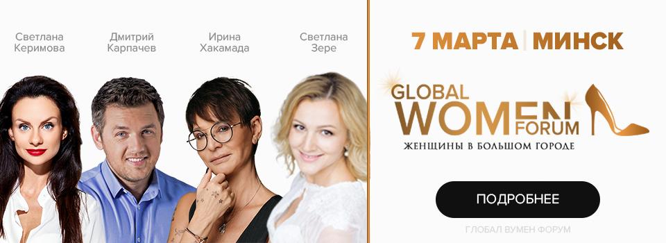 В Минске впервые пройдет Глобальный женский форум