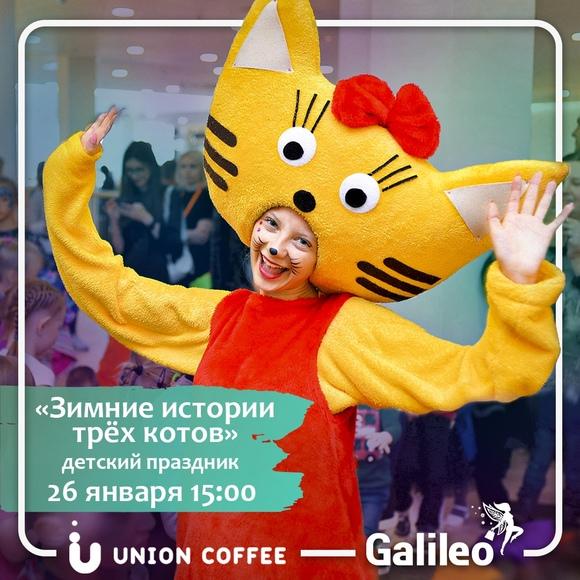26 января в ТРЦ Galileo пройдет детский праздник
