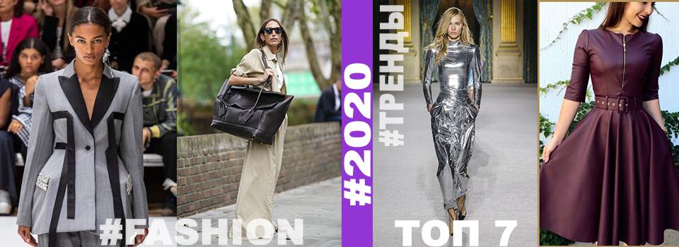 Топ 7 женских трендов в 2020 году