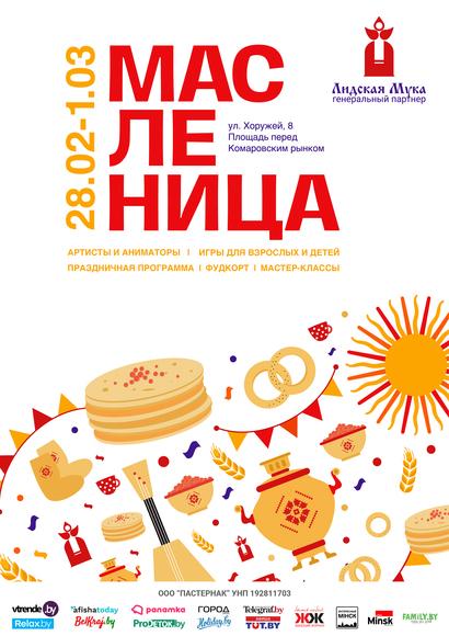 С 28 февраля по 1 марта Минск зовёт отмечать Масленицу!