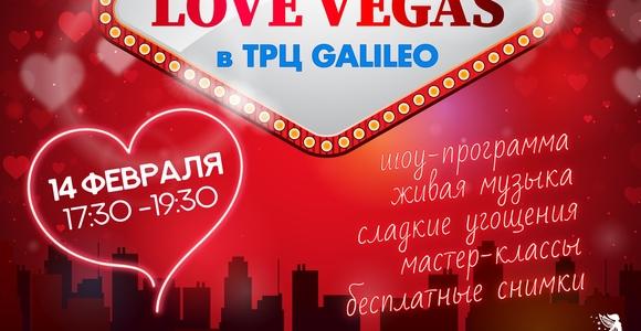 14 февраля ТРЦ Galileo