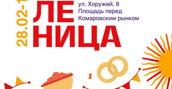 Фестиваль еды и весны - масленица!